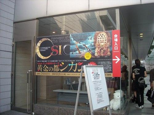 2009.10.4シカン展 001