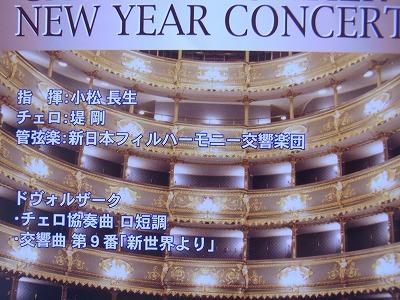 2010.1.16ニューイヤーコンサート 003
